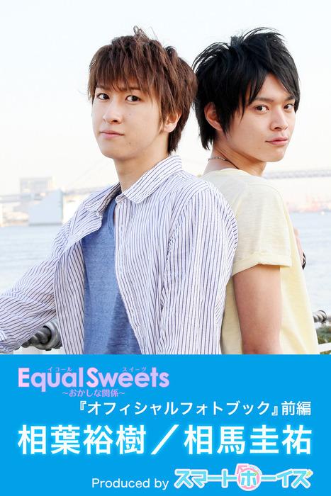 相葉裕樹・相馬圭祐「Equal Sweets~おかしな関係~」前編拡大写真