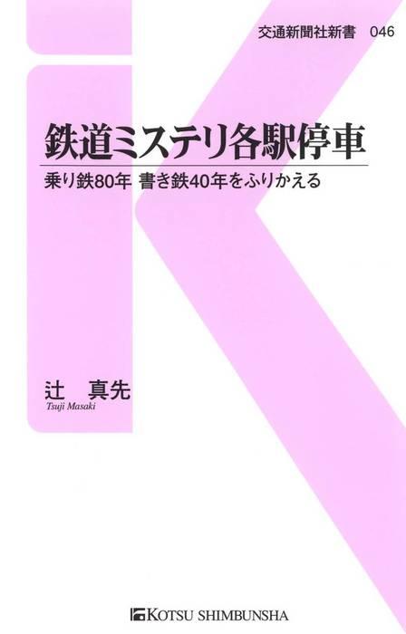 鉄道ミステリ各駅停車-電子書籍-拡大画像