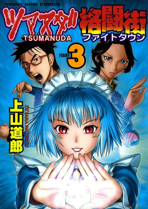 TSUMANUDA Fight Town / 3-電子書籍-拡大画像