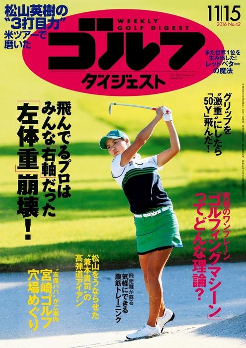 週刊ゴルフダイジェスト 2016/11/15号拡大写真