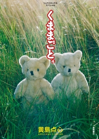 くままごと(4)