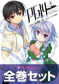 PG14(パラグラフ・フォーティーン)合本版(桜ノ杜ぶんこ)-電子書籍