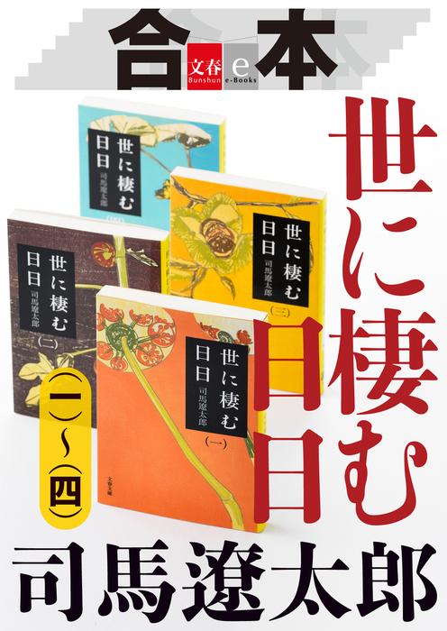 合本 世に棲む日日(一)~(四)【文春e-Books】拡大写真