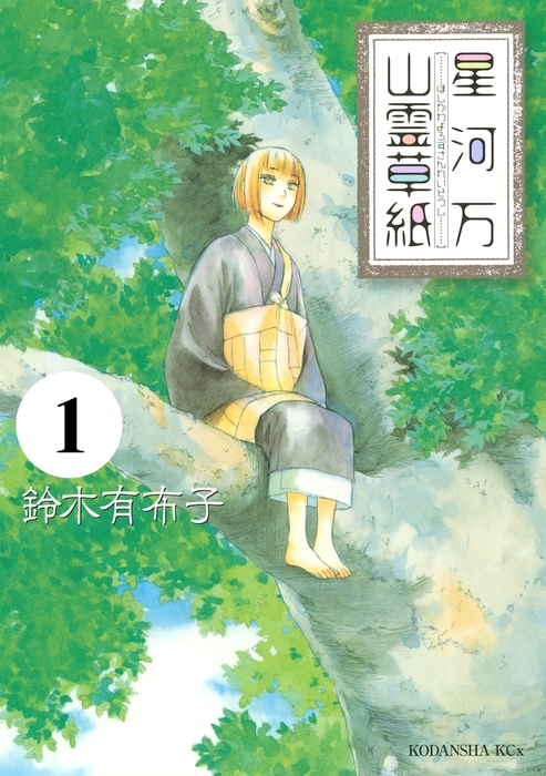 星河万山霊草紙(1)拡大写真