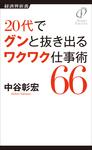 20代でグンと抜き出る ワクワク仕事術66-電子書籍