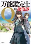 万能鑑定士Qの探偵譚-電子書籍