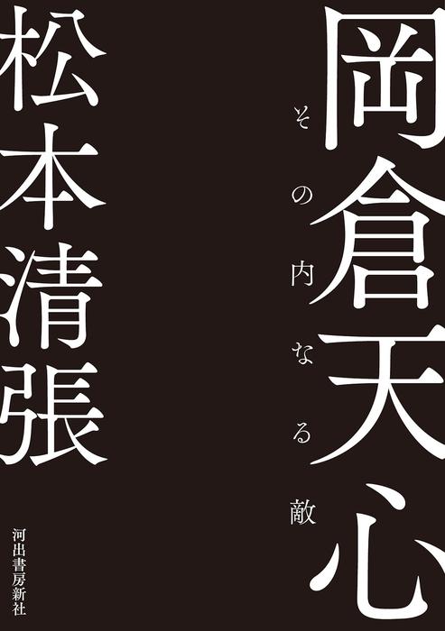岡倉天心-電子書籍-拡大画像