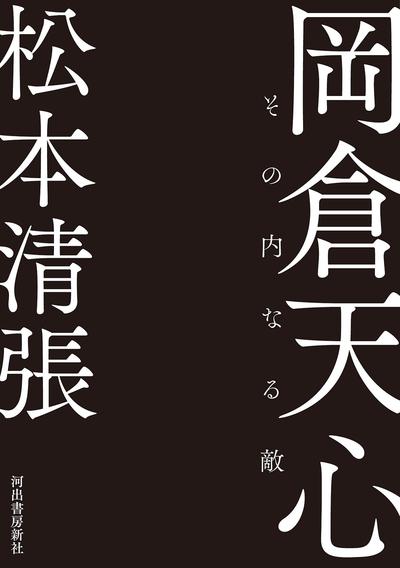 岡倉天心-電子書籍