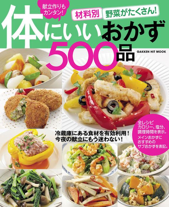 材料別 野菜がたくさん!体にいいおかず500品 献立作りもカンタン!-電子書籍-拡大画像