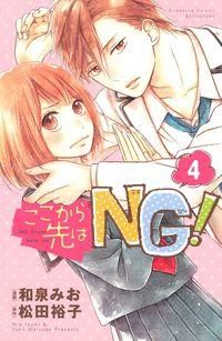 ここから先はNG! 分冊版(4)-電子書籍