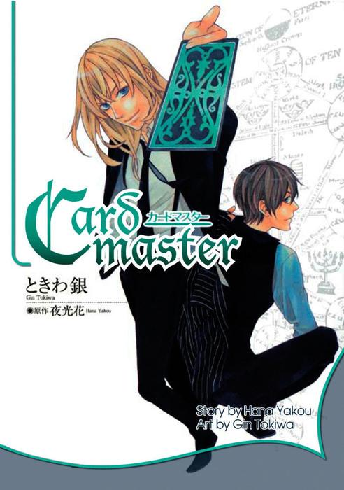 Card Master-電子書籍-拡大画像