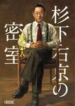 杉下右京の密室-電子書籍