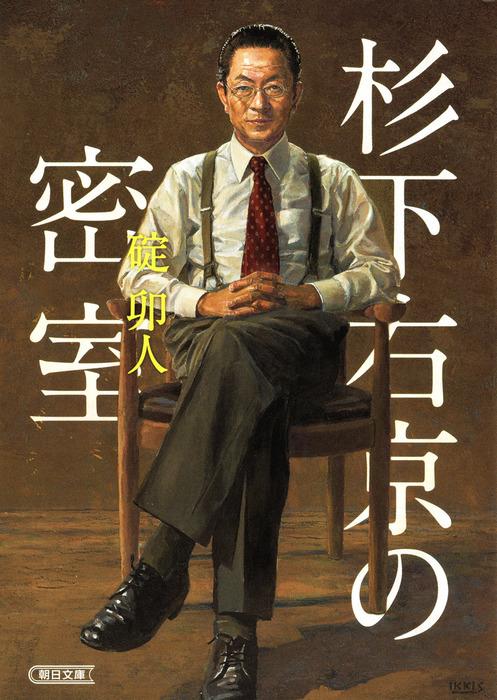 杉下右京の密室-電子書籍-拡大画像