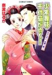 少年舞妓・千代菊がゆく!10 花かんざし、危機一髪!-電子書籍
