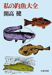 私の釣魚大全-電子書籍