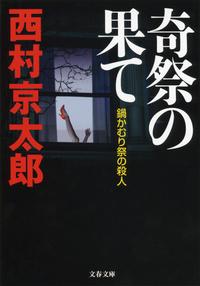 奇祭の果て 鍋かむり祭の殺人-電子書籍
