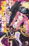 ミニスカ宇宙海賊4 漆黒の難破船-電子書籍