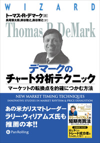 デマークのチャート分析テクニック ──テクニック―マーケットの転換点を的確につかむ方法-電子書籍