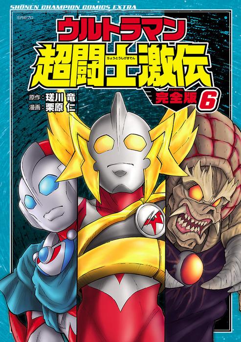 ウルトラマン超闘士激伝 完全版 6-電子書籍-拡大画像