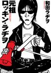 元祖ロッキン・ラヂヲ-電子書籍