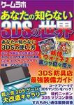 あなたの知らない3DSの世界-電子書籍