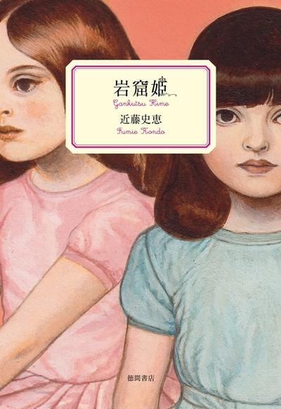 岩窟姫-電子書籍