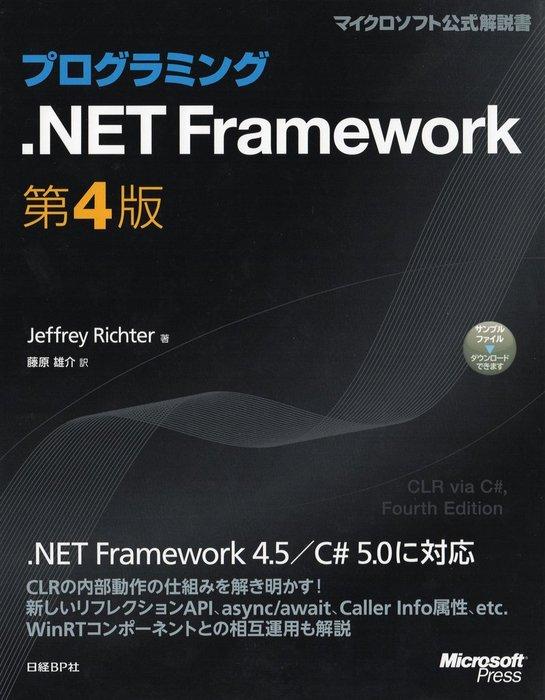 プログラミング.NET Framework 第4版拡大写真