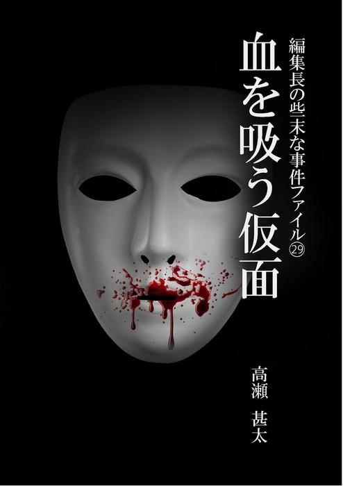 編集長の些末な事件ファイル29 血を吸う仮面拡大写真