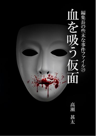 編集長の些末な事件ファイル29 血を吸う仮面-電子書籍