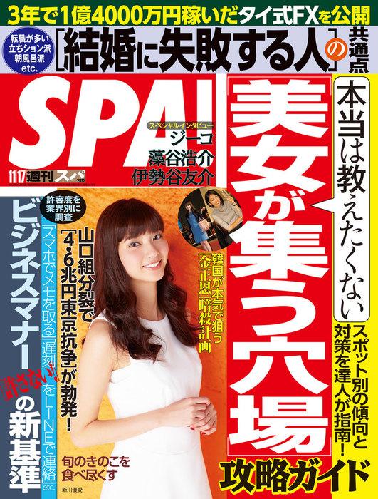 週刊SPA! 2015/11/17号拡大写真