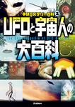 UFOと宇宙人の大百科-電子書籍
