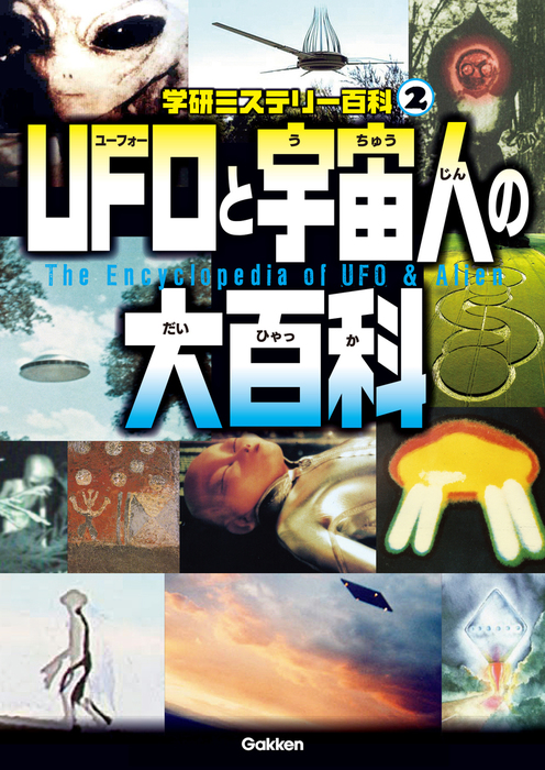 UFOと宇宙人の大百科拡大写真
