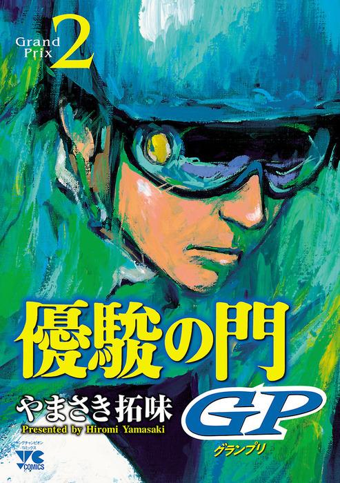 優駿の門GP 2-電子書籍-拡大画像