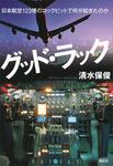 グッド・ラック 日本航空123便のコックピットで何が起きたのか-電子書籍