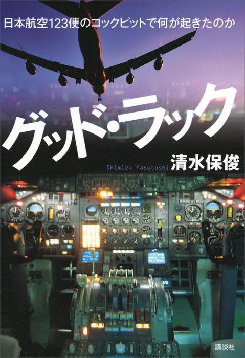グッド・ラック 日本航空123便のコックピットで何が起きたのか-電子書籍-拡大画像
