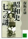 昭和史 七つの謎-電子書籍