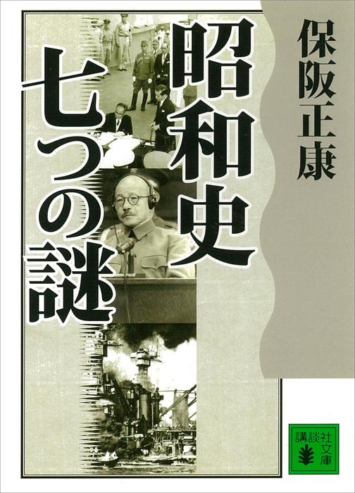 昭和史 七つの謎-電子書籍-拡大画像