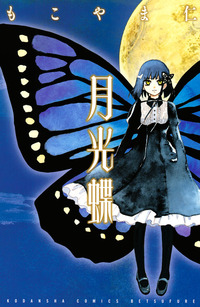 月光蝶(1)