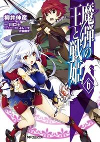 魔弾の王と戦姫 6-電子書籍