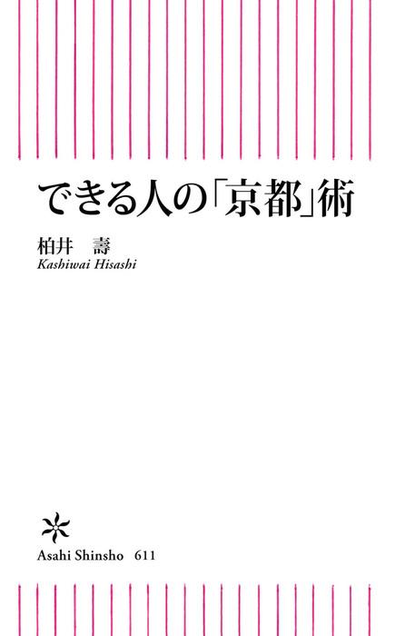 できる人の「京都」術-電子書籍-拡大画像