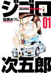ジゴロ次五郎(1)-電子書籍