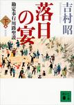 新装版 落日の宴 勘定奉行川路聖謨(下)-電子書籍