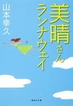 美晴さんランナウェイ-電子書籍