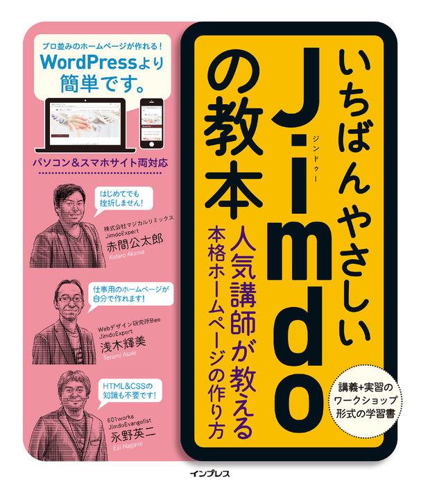 いちばんやさしいJimdoの教本 人気講師が教える本格ホームページの作り方-電子書籍-拡大画像