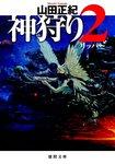 神狩り2 リッパー-電子書籍