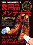 ライトニング特別編集 愛用品メンテ大全-電子書籍