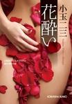 花酔い-電子書籍