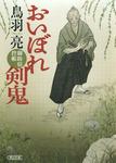 おいぼれ剣鬼 御助宿控帳-電子書籍