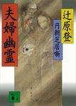 円朝芝居噺 夫婦幽霊-電子書籍