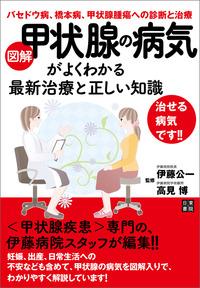 図解 甲状腺の病気がよくわかる最新治療と正しい知識-電子書籍